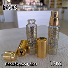 Флакон Парфюмерный для разливных духов f608-18ml Флакон ПЛОМБИРУЮЩИЙСЯ