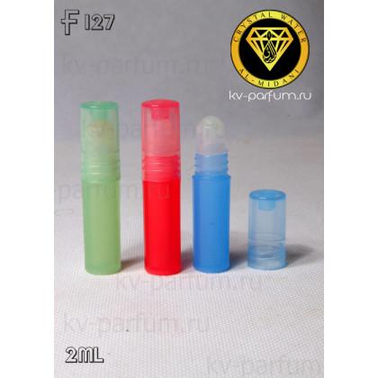 Флакон Масляный для разливных духов F127 - Пластиковый флакон 2мл