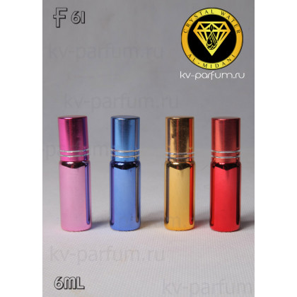 Флакон Масляный для разливных духов f61-6ml. Флакон стеклянный с хромированным нанесением