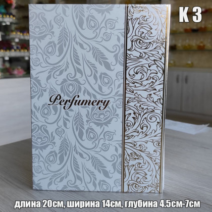 Коробки для флаконов для разливных духов K3 - длина 20см, ширина 14см, глубина 4.5-7см