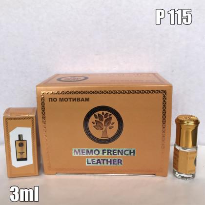 Наша продукция для разливных духов P115-3ml по мотивам  Memo French Leather. В пачке 12 штук