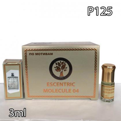 Наша продукция для разливных духов P125-3ml по мотивам Escentric  Molecule 04. В пачке 12 штук