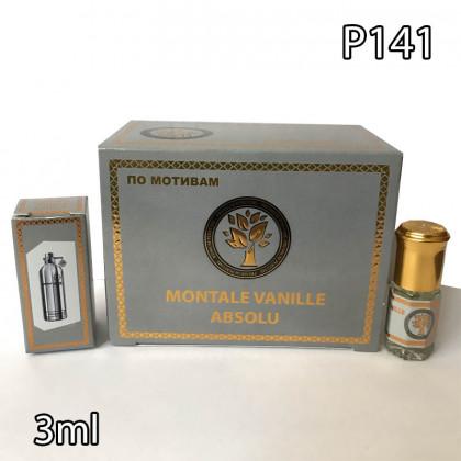 Наша продукция для разливных духов P141-3ml по мотивам Montale Vanilla Absolut В пачке 12 штук