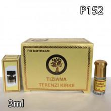 Наша продукция для разливных духов P152-3ml по мотивам Tiziana Terenzi Kirke. В пачке 12 штук