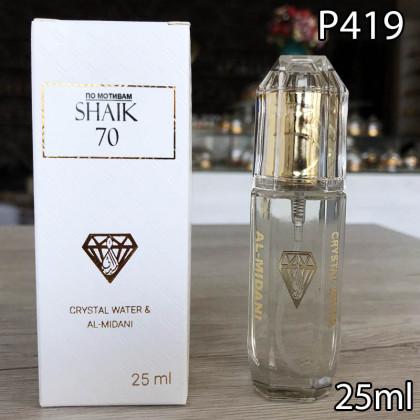 Наша продукция для разливных духов P419-25ml по мотивам Shaik 70