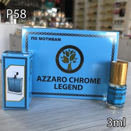 Наша продукция для разливных духов P58-3ml по мотивам Azzaro Chrome Legend