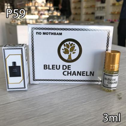 Наша продукция для разливных духов P59-3ml по мотивам Blue De Chaneln