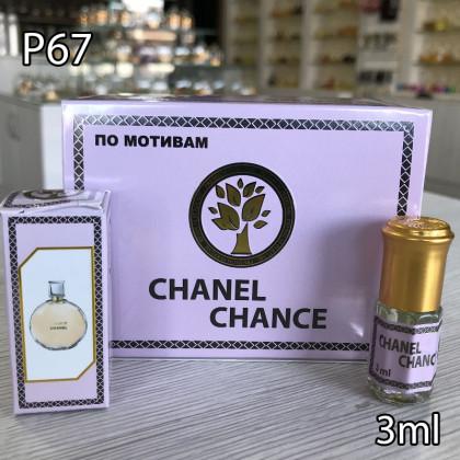 Наша продукция для разливных духов P67-3ml по мотивам Chanel Chance
