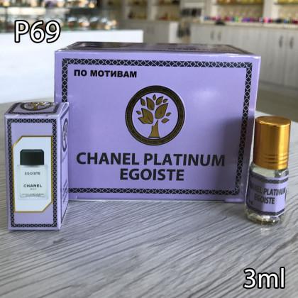 Наша продукция для разливных духов P69-3ml по мотивам Chanel Egoist Platinum