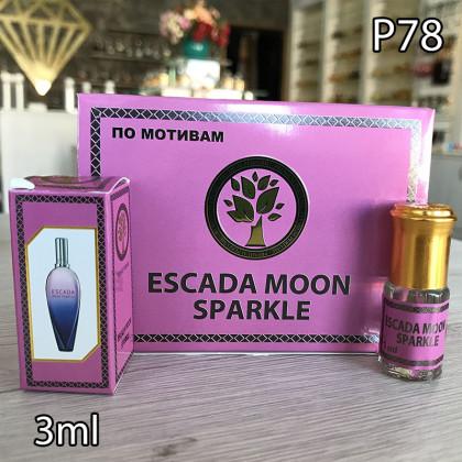 Наша продукция для разливных духов P78-3ml по мотивам Escada Moon Sparkle