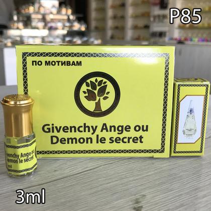 Наша продукция для разливных духов P85-3ml по мотивам Givenchy Ange ou demon le secret