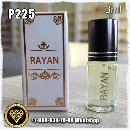 """Наша продукция для разливных духов P225 - Аромат """"Rayan"""" 3ml - Упаковка 12шт"""